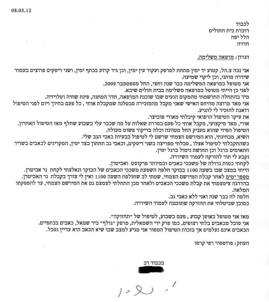 מכתב המלצה אורי פוביצר